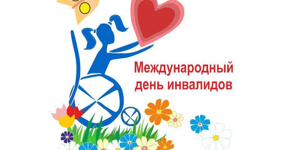 Международный День инвалида в ДЦМР