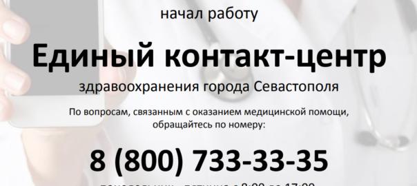 Контакт центр Севастополь