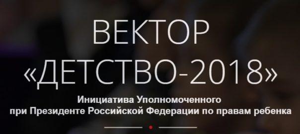 Вектор «Детство 2018» ДЦМР Севастополь