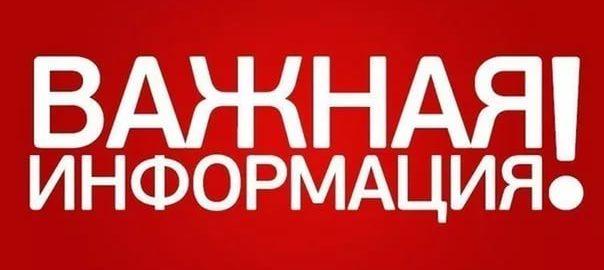ДЦМР Севастополь - важно!